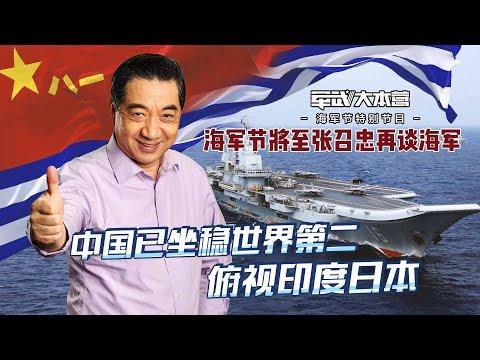 军武大本营  56  海军节将至张召忠再谈海军:中国已坐稳世界第二,俯视印度日本