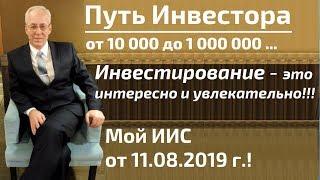 Обзор инвестиционного портфеля акций от 11.08.2019 г.