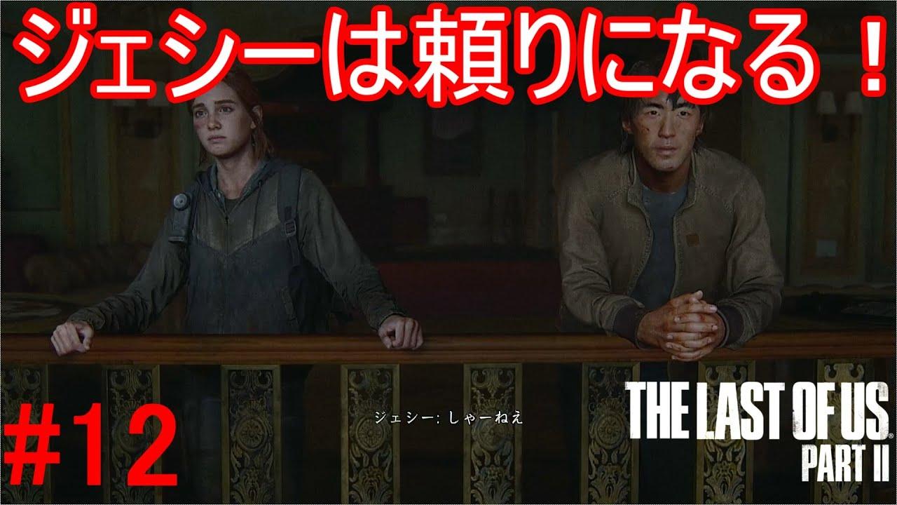 【ラストオブアス2】今回はエリーが主役!一緒に見届けましょう【PS4】 Part12
