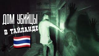 Он KAЗHИЛ свою СЕМЬЮ в этом доме!  Заброшенный дом убийцы на острове Самуи, Тайланд.