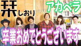 【アカペラ】クリープハイプ「栞」【ハモネプ】【a cappella】【カバー】