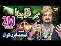 Download Amjad Sabri - Meray Khuwaja Piya - New Qawwali,Islamic , New Kalam,2017 MP3 song and Music Video