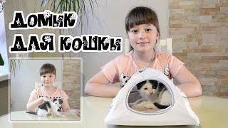 Домик для кошки #cathouse