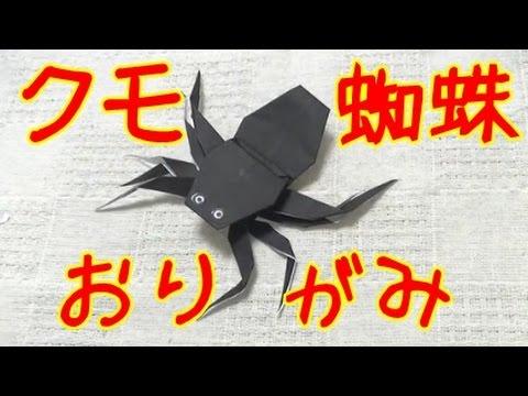 簡単 折り紙 折り紙 蜘蛛 : youtube.com