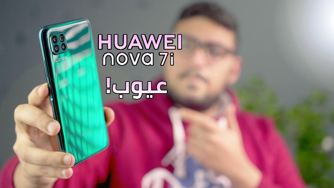 Huawei Nova 7i عيب وحيد قد يمنعك من الشراء Youtube