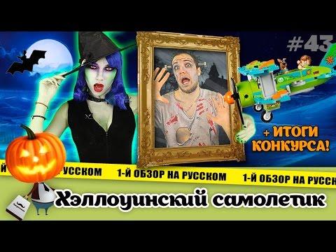 LEGO Scooby-Doo 75901 Таинственные приключения на самолёте - страшный обзор + Итоги конкурса