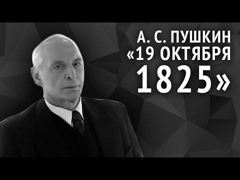 Александр Пушкин. 19октября1825 (фрагмент)