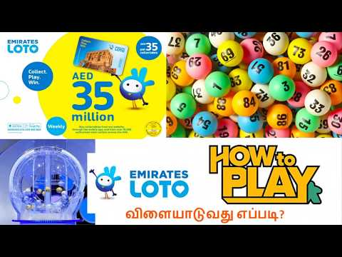Emirates Loto - Know How to Play (Tamil) (தமிழ்)