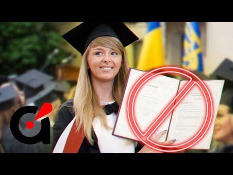 В Украине отменят дипломы! У Зеленского внесли радикальные изменения в закон о высшем образовании