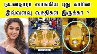 நயன்தாரா புது கார்ல இவ்வளவு வசதிகள் இருக்கா ? Nayanthara New Car Jaguar