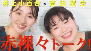 前回に引き続き、 #井上小百合 が『フラガール -dance for smile-』で共演した #富田望生 との対談をお届けします。 『乃木坂46時間TV』での初対面の印象や、女優として「 ...