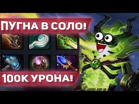 видео: ПУГНА В СОЛО! 38 КИЛОВ 100К УРОНА! ЭПИИИК! | pugna dota 2