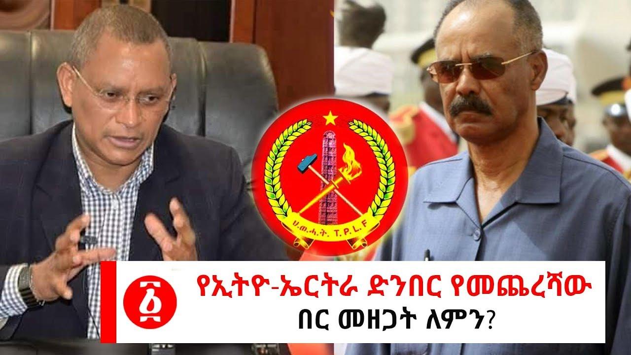 Ethiopia: የኢትዮ ኤርትራ ድንበር የመጨረሻዉ በር መዘጋት ለምን