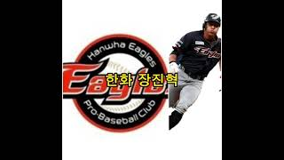 한화이글스 장진혁선수 …
