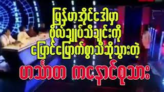 Myanmar idol ဗိုလ္ခ်ဳပ္သီခ်င္း