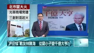 20160825壹起來翻轉》P3「尹衍樑」虛招劍指中信金? 實為解套「南山」