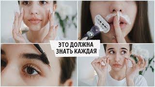 как сделать себя красивой