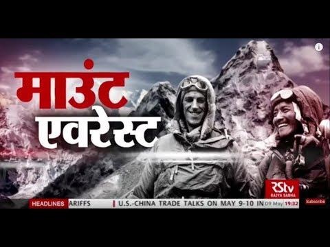 RSTV Vishesh –  09 May 2019 : Mount Everest : माउंट एवरेस्ट