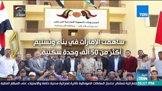 أخبار Ten - إنفوجراف.. العلاقات المصرية الإماراتية عقب ثورة 30 يونيو