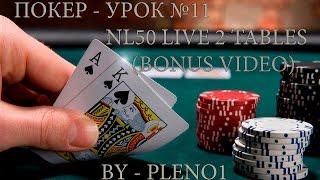 Покер - Урок №11 NL50 live 2 tables bonus video by PLENO1