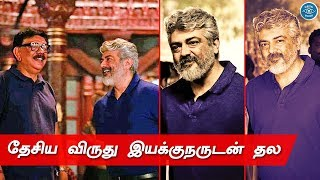 Thala Ajith Recent Trending Photos | Ajith With National Awarded Director | Thala59