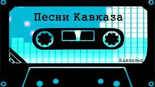 Песни Кавказа   группа  Домбай   джигит