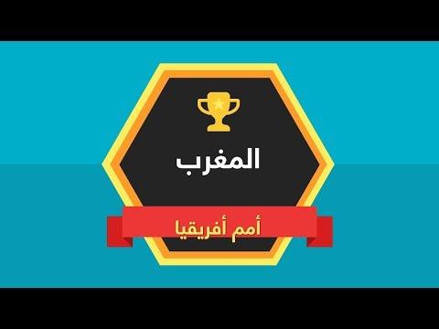رسمياً.. المغرب لن تترشح لاستضافة أمم أفريقيا  - نشر قبل 53 دقيقة