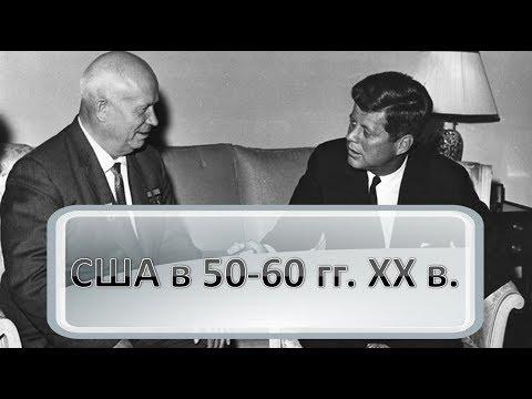 США в 50-60 годы XX в.