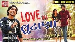 Love ma Lutana ||Radhe Prajaparti ||Latest New Gujarati Dj Song 2017 ||Full HD Video