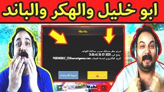 تحالف ابو خليل مع هكر بالروم وغدر بيه وبلع باند عالبث المباشر-ببجي موبايل