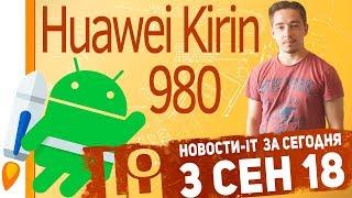 Новости IT. Huawei Kirin 980, Android уязвимость, Huawei Mate 20, Huawei Mate 20 Lite