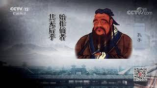 《法律讲堂(文史版)》 20191022 秦陵 尘封的帝国·秦军怎么炼成的| CCTV社会与法