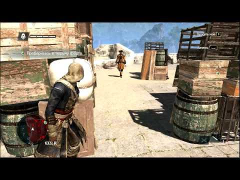 Прохождение Assassin's Creed Black flag - Как бесшумно пробраться в тюрьму форта в Гаване