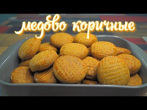 Быстрый рецепт Медового печенья с Корицей! Печенки К ЧАЮ Я больше в магазине НЕ ПОКУПАЮ!!! Smachno.