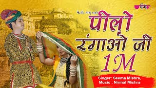Pilo Rangao Ji   Rajasthani Dance Song 2019   Seema Mishra , Nirmal Mishra