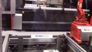 「2015国際ロボット展」(12/03)ーAMADAの「曲げ加工」のロボット(HG1003)のデモ、プレゼンテーション