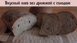 Хлеб с солодом   очень вкусно без дрожжей на закваске