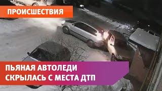 В Башкирии пьяная женщина, паркуясь, задела автомобиль и скрылась с места ДТП видео
