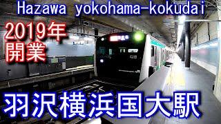 羽沢横浜国大駅に潜ってみた Hazawa yokohama-kokudai Station.