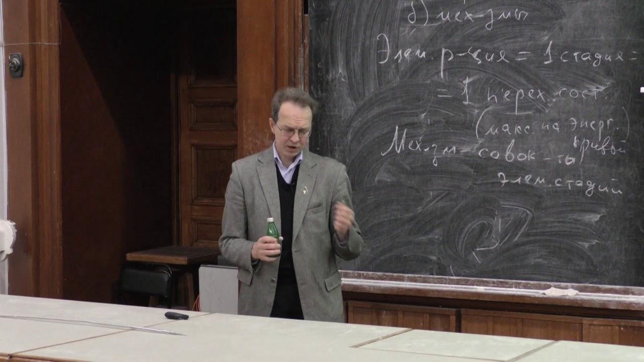 Ерёмин В. В. - Общая химия -  Кислотно-основное равновесие  (Лекция 5)