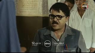 انتظروا فيلم رمضان مبروك أبو العلمين حمودة يوم الأربعاء الساعة 12 00 عند منتصف الليل على Dmc Youtube