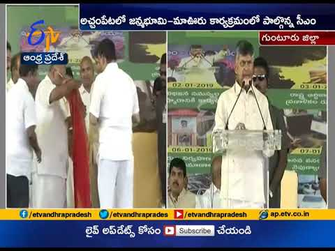 CM Chandrababu Criticize PM Modi | Comments on Govt
