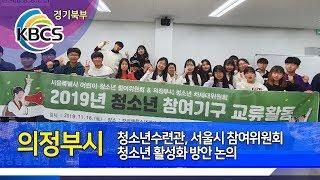 의정부시 청소년수련관, 서울시 참여위원회 청소년 활성화…