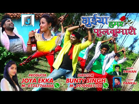 MAHUYA KE PANI II NEW NAGPURI SONG 2018 II PAWAN ROY NAGPURI SONG II ROMANTIC NAGPURI VIDEO SONG