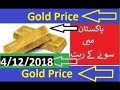 OPEN MARKET today gold rate(price) IN pakistan 4/12/2018