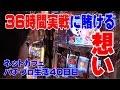 ネットカフェパチプロ生活40日目~目指せガチンコ100万円~【パチコミTV】三重県36時間実戦に向けて…