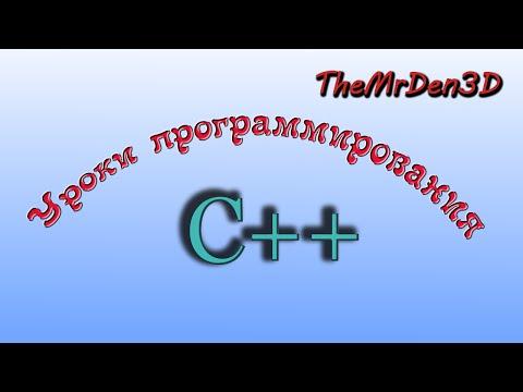 Уроки по С++. Урок 12.1. Работа с массивами.