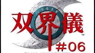 【双界儀】再生リスト https://www.youtube.com/watch?v=aQ9OlWdumwI&li...