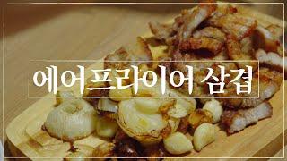 초간단 에어프라이어 삼겹살 (기펠/칼집삼겹/간단요리)
