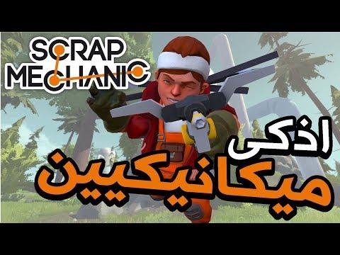 Scrap Mechanic | اذكى ميكانيكيين! | 1# | مع\اوبلز
